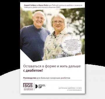 Fit bleiben und älter werden mit Diabetes / Handbuch in russischer Sprache